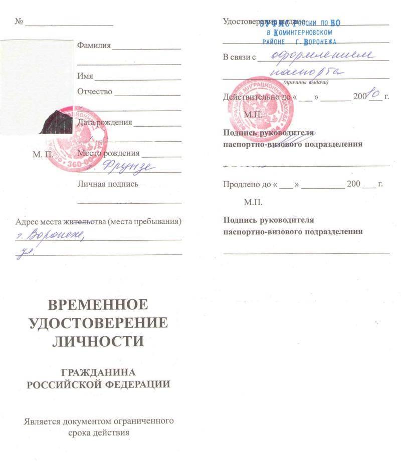 Какие документы нужны при потере паспорта
