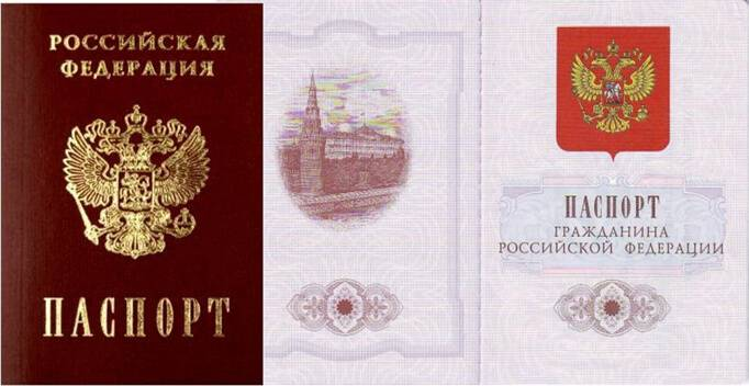 Подтверждение гражданства