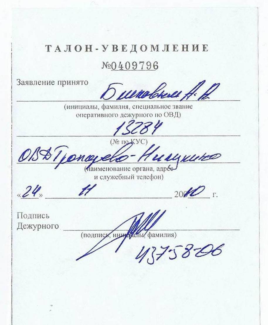 Восстановить паспорт онлайн