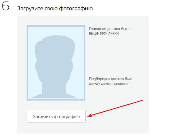 Обрезать фото для загранпаспорта онлайн