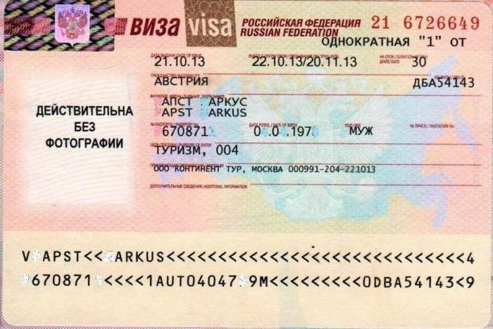 Как сделать приглашение в россию