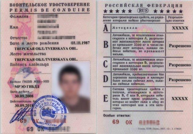 Водительское удостоверение в россии