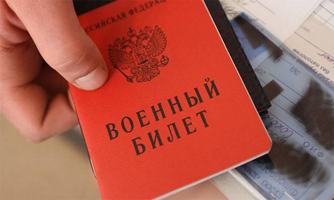 Загранпаспорт военный билет