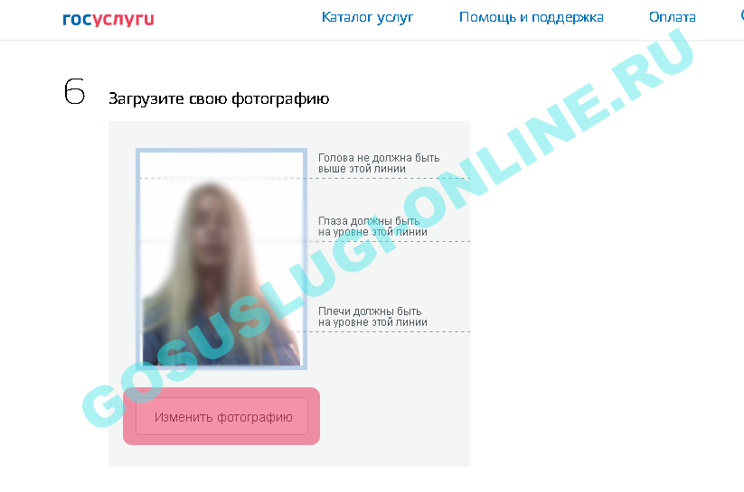 Фото на загранпаспорт онлайн редактор бесплатно