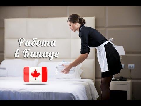 Средняя зарплата в канаде