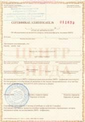 Сертификат на вич