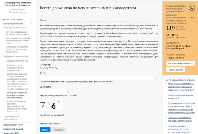 Ограничение на выезд за пределы казахстана