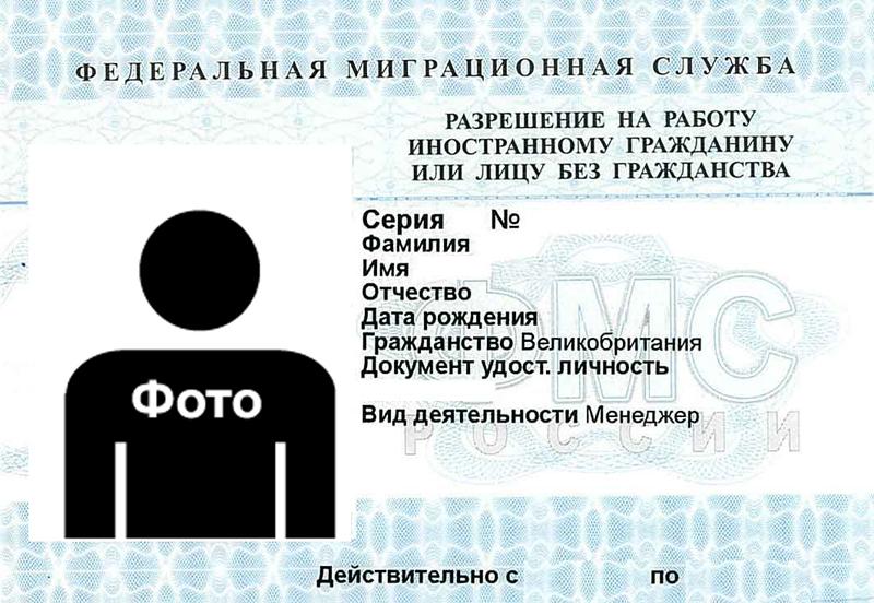 Уведомление о принятии иностранного гражданина на работу