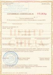 Сертификат об отсутствии вич инфекции