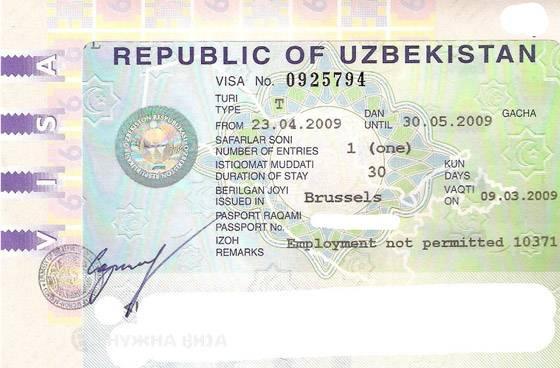 Узбекистан загранпаспорт