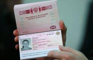 Биометрический паспорт фото