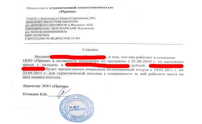 Справка с места работы для посольства образец