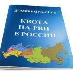 Какие документы нужны на рвп гражданину украины