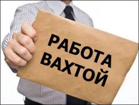 Работа для жителей донбасса в россии