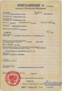 Бизнес приглашение для иностранца в россию