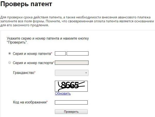 Фмс москва официальный сайт проверка патента
