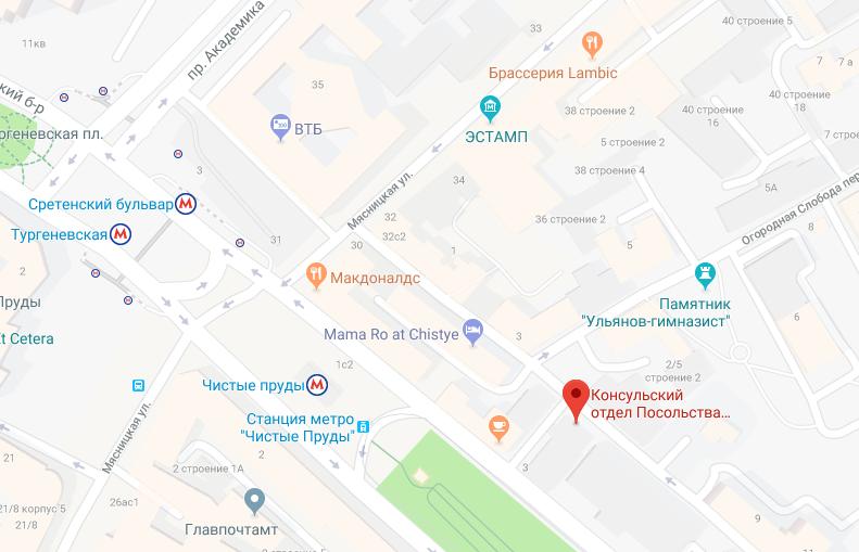 Посольство рк в москве