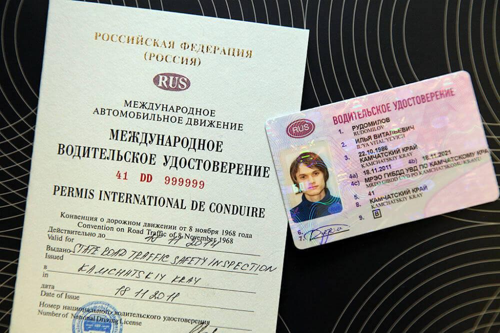 Какие документы нужны для международного водительского удостоверения