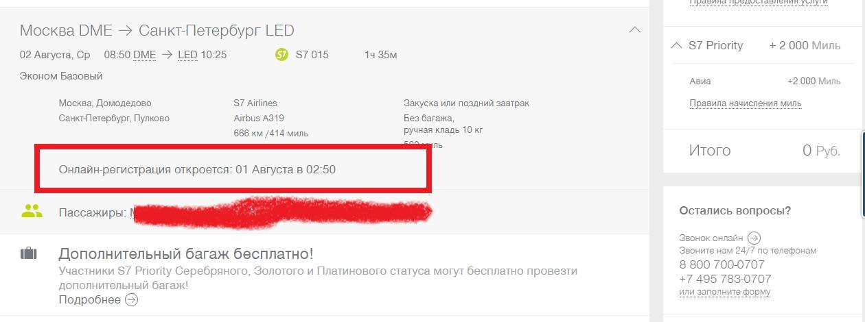 S7 регистрация онлайн по номеру билета