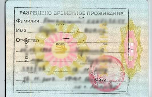 Что такое рвп в россии