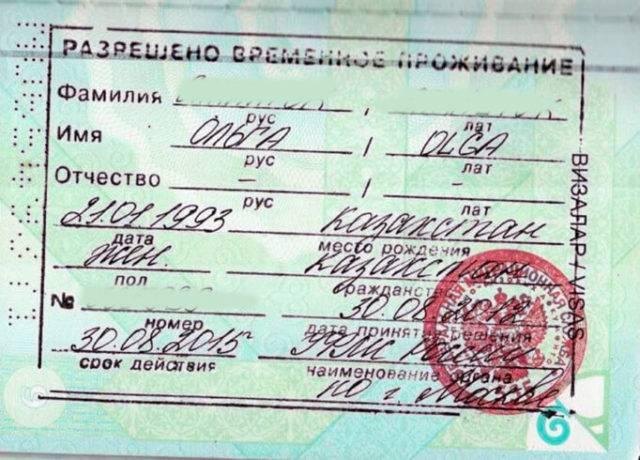 Что такое квота для иностранных граждан