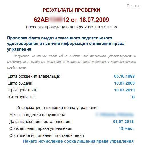 Онлайн проверка водительского удостоверения на лишение