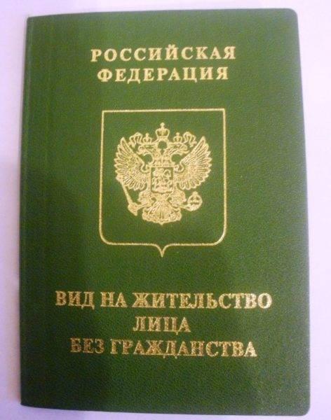 Лицо без гражданства
