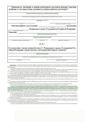 Как гражданину украины получить загранпаспорт в россии
