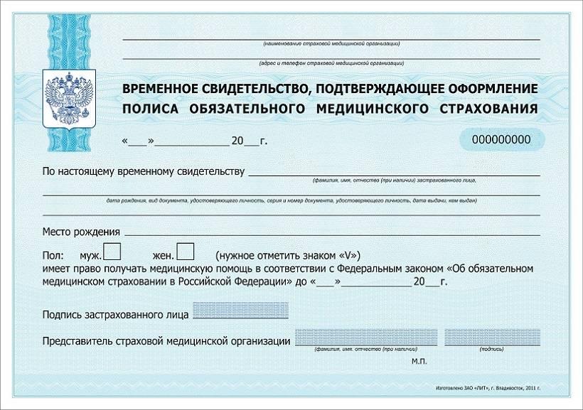Как получить медицинский полис иностранному гражданину