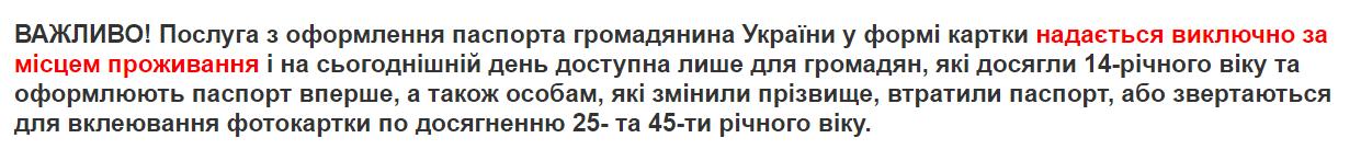 Паспорт украины нового образца