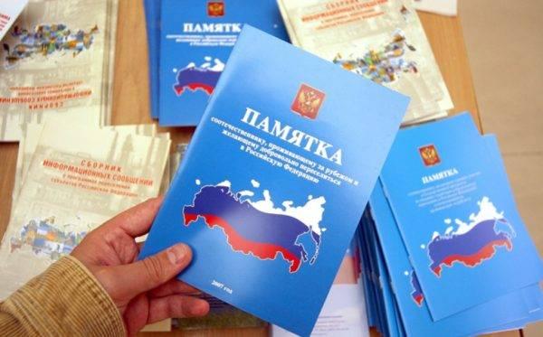 Правила пребывания на территории рф граждан украины