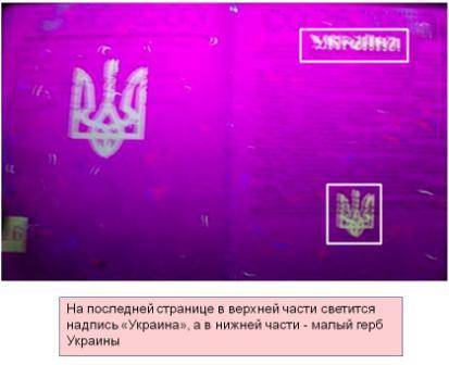 Проверить паспорт гражданина украины