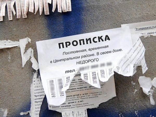 Ответственность за регистрацию иностранных граждан без проживания