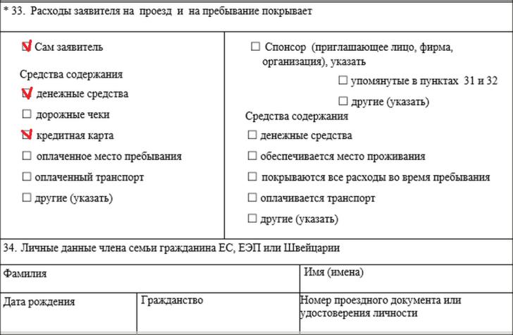 Анкета на визу в польшу образец заполнения