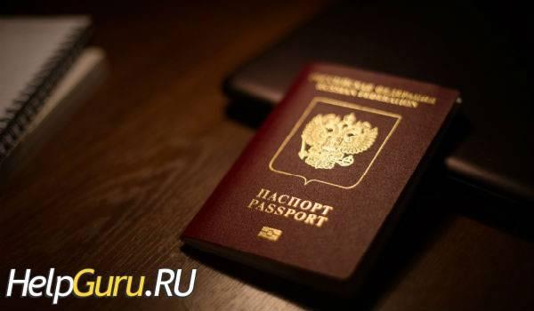 Госпошлина на заграничный паспорт