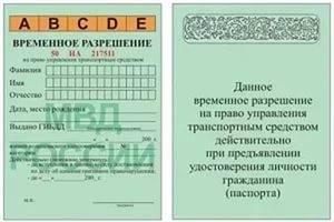 Замена водительского удостоверения не по месту регистрации