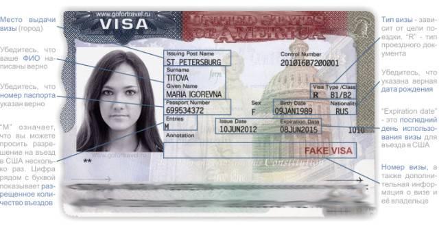 Номер визы