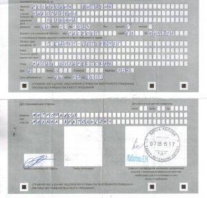 Регистрация граждан украины