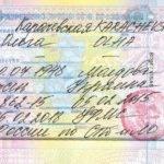 Перечень документов для рвп гражданам украины