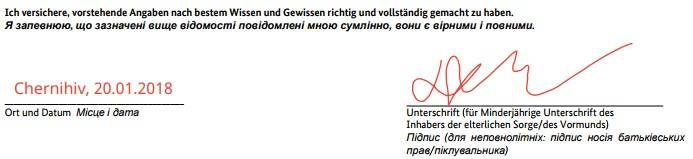 Анкета на визу в германию образец заполнения