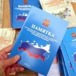 Государственная программа по переселению соотечественников в россию