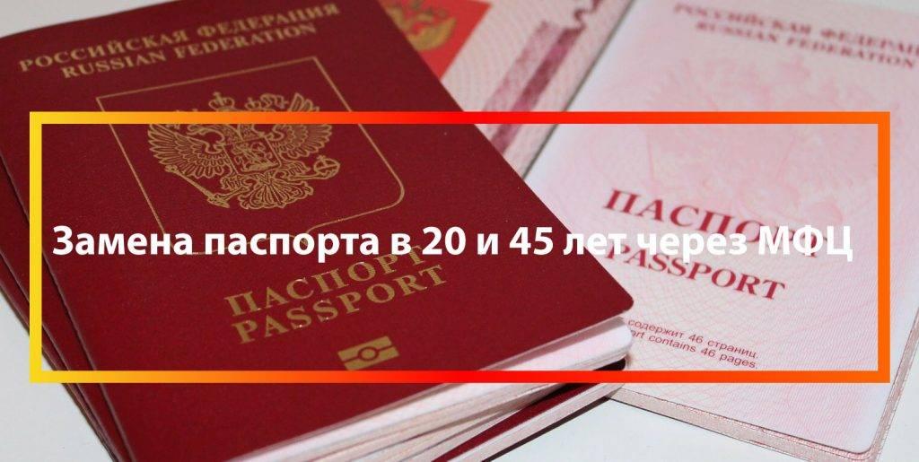 Мфц документы для замены паспорта