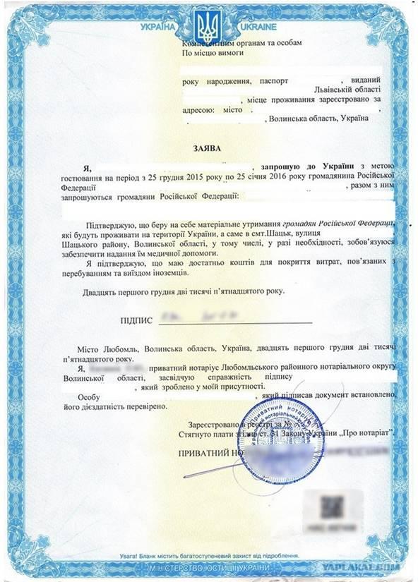 Правила проезда на украину