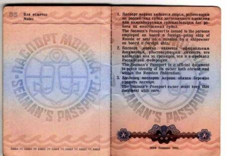Удостоверение личности моряка как получить