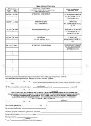 Разрешение командования на оформление загранпаспорта образец