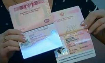 Записаться на загранпаспорт