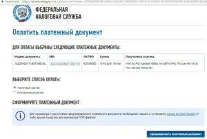 Оплатить патент иностранного гражданина