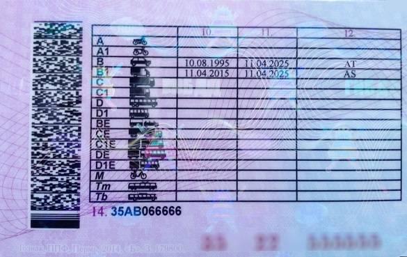 Водительское удостоверение 12 пункт as что это