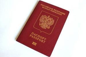 Узнать о готовности паспорта