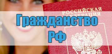 Какие документы нужны для оформления гражданства рф
